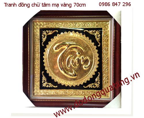 Qùa tặng tranh chữ tâm mạ vàng 70cm – Đồ đồng việt
