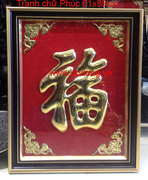 Tranh đồng chữ phúc,chữ đức đồng vàng – Đồ đồng