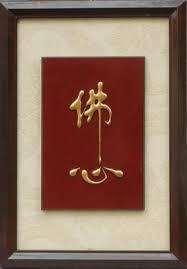 Tranh đồng chữ phật treo phòng thờ – Tranh đồng trang trí